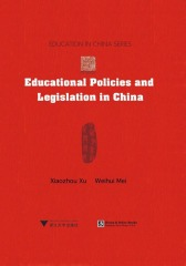 Educational Policies and Legislation in China 中国教育政策与法规