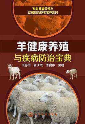 羊健康养殖与疾病防治宝典