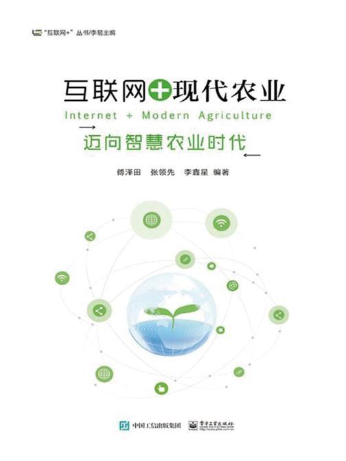 互联网+现代农业:迈向智慧农业时代