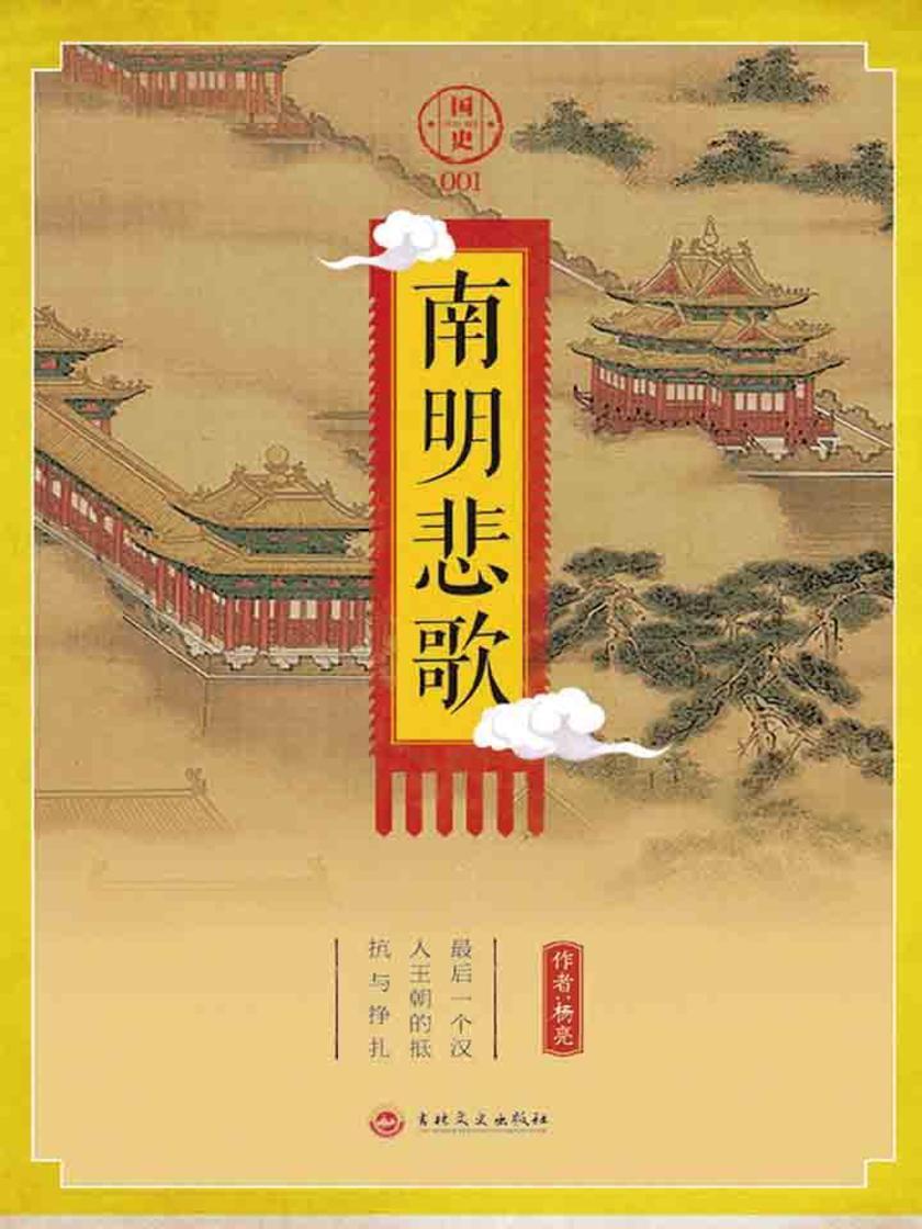 国史001:南明悲歌
