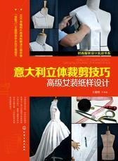 意大利立体裁剪技巧:高级女装纸样设计