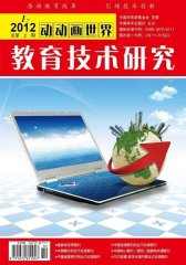 动动画世界·教育技术研究 半月刊 2012年02期(电子杂志)(仅适用PC阅读)
