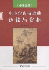 中小学古诗词曲选读与赏析(小学分册)