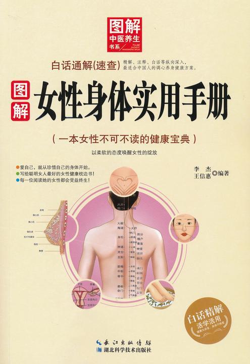 图解女性身体实用手册