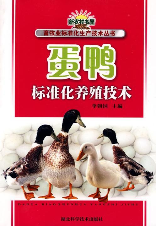 蛋鸭标准化养殖技术(畜牧业标准化生产技术丛书)
