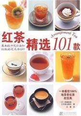 红茶精选101款(试读本)