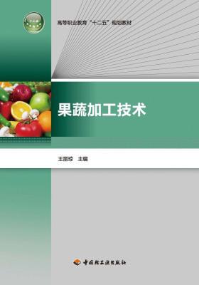 """高等职业教育""""十二五""""规划教材·果蔬加工技术"""