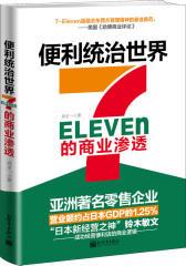 便利统治世界:7-Eleven的商业渗透(试读本)