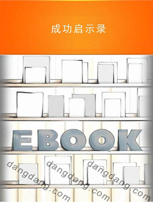 新版中学素质教育阅读丛书:成功启示录