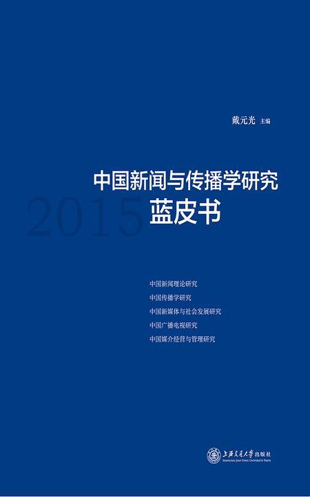 中国新闻与传播学研究蓝皮书(2015)