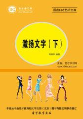 [3D电子书]圣才学习网·语言口才艺术文库:激扬文字(下)(仅适用PC阅读)
