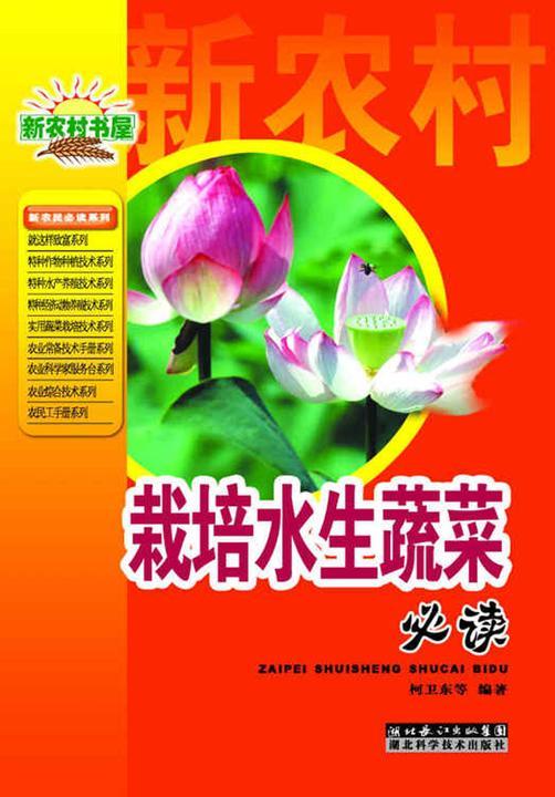 栽培水生蔬菜必读(新农民必读系列,新农村书屋)