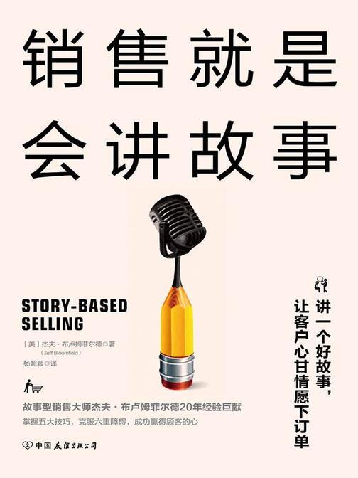 销售就是会讲故事(精英销售的5大销售利器,巧用故事法则提升销售业绩)