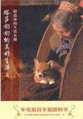 塔莎奶奶的美好生活2(试读本)(仅适用PC阅读)