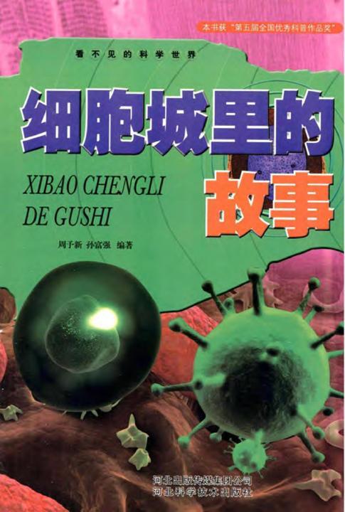 细胞城里的故事