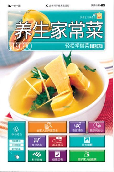 轻松学做菜(升级版):养生家常菜