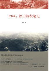 1944:松山战役笔记(试读本)