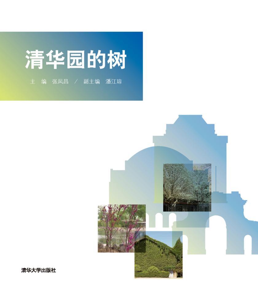 清华园的树(仅适用PC阅读)
