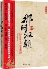 那时汉朝(第四部)——宫廷决斗·霍光舞权(试读本)