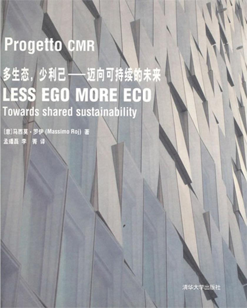 多生态,少利己:迈向可持续的未来:汉英对照(仅适用PC阅读)