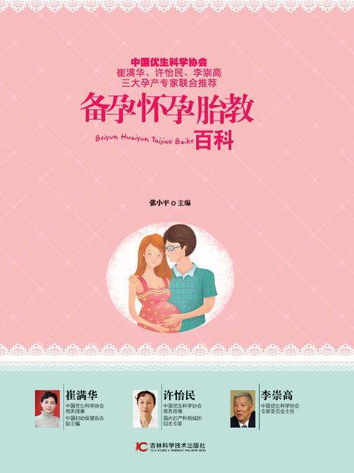 备孕怀孕胎教百科