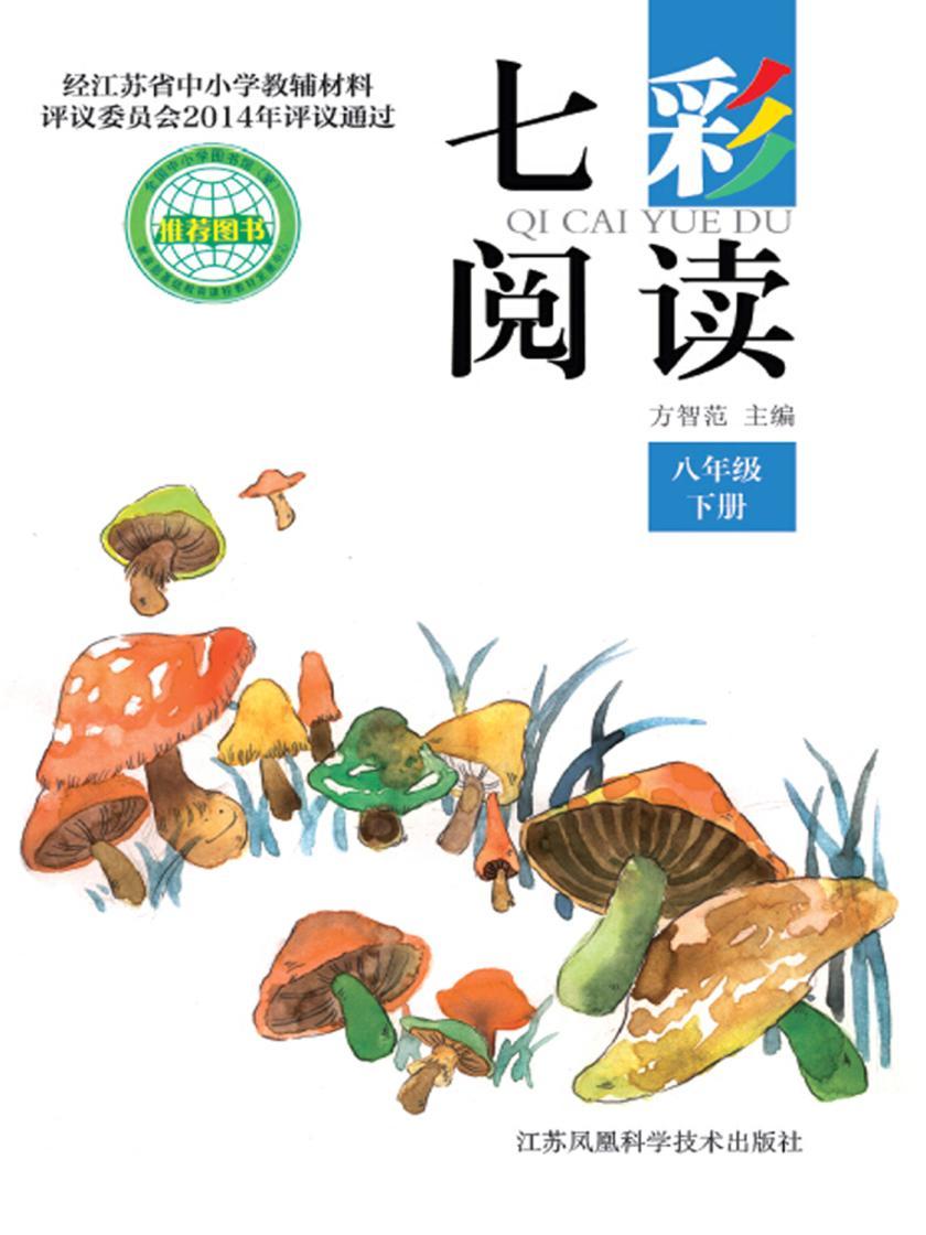 七彩阅读:八年级下册