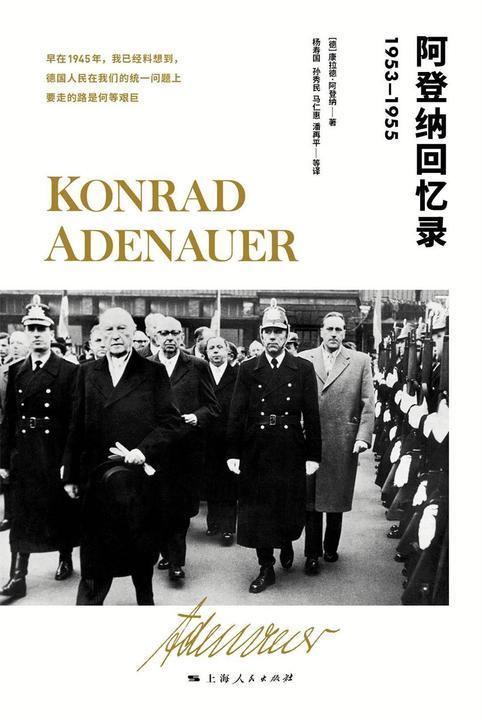 阿登纳回忆录(1953-1955)