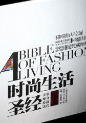 时尚生活圣经(上)(试读本)