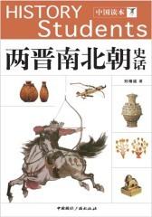 中国读本——两晋南北朝史话