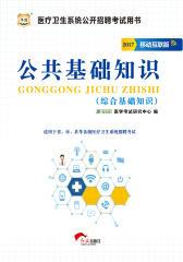 (2017)医疗卫生系统公开招聘考试用书:公共基础知识(综合基础知识)