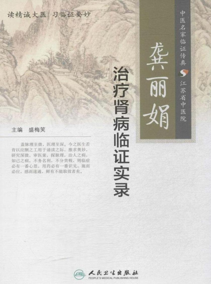 龚丽娟治疗肾病临证实录