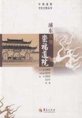 中国道教文化之旅丛书:浦东名观崇福道院