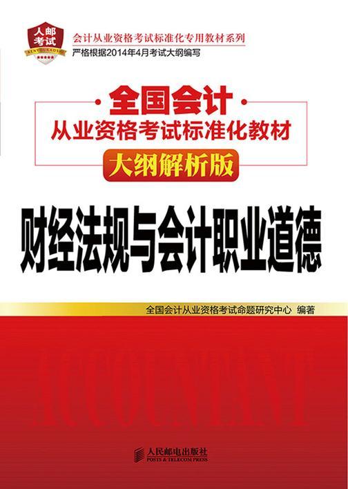 全国会计从业资格考试标准化教材(大纲解析版)——财经法规与会计职业道德