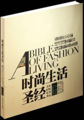 时尚生活圣经(下)——美容、护肤、发型、香氛(试读本)
