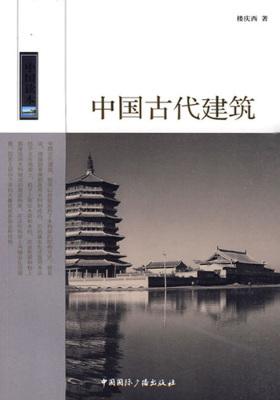 中国读本:中国古代建筑