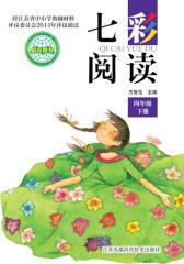 七彩阅读:四年级下册