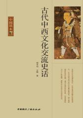 古代中西文化交流史话