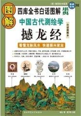 图解中国古代测绘学 撼龙经(仅适用PC阅读)