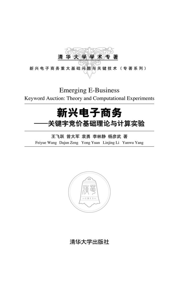 新兴电子商务——关键字竞价基础理论与计算实验(仅适用PC阅读)