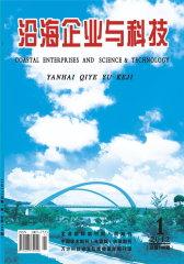 沿海企业与科技 月刊 2012年01期(电子杂志)(仅适用PC阅读)