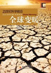 21世纪科学前沿:全球变暖