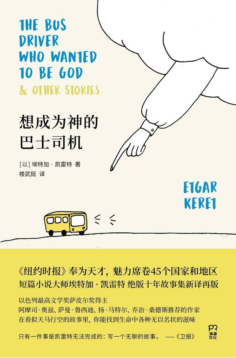 想成为神的巴士司机(豆瓣8.5,只有一件事是凯雷特无法完成的:写一个无聊的故事)