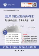倪世雄《当代西方国际关系理论》笔记和典型题(含考研真题)详解
