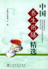 中国养生粥膳精选