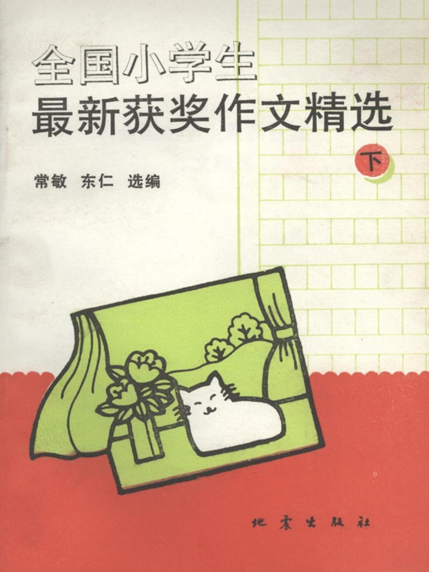 全国小学生最新获奖作文精选(下)(仅适用PC阅读)