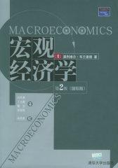 宏观经济学(第2版 国际版)(试读本)