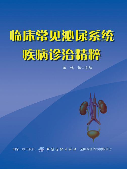 临床常见泌尿系统疾病诊治精粹
