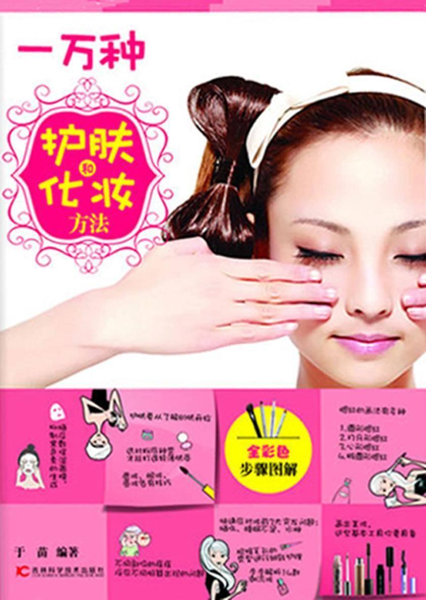 一万种护肤和化妆方法(仅适用PC阅读)
