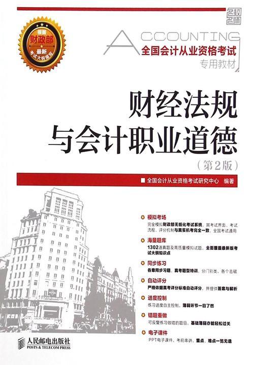 全国会计从业资格考试专用教材——财经法规与会计职业道德(第2版)