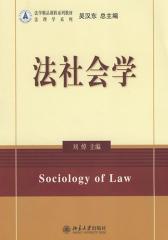 法学精品课程系列教材·法社会学
